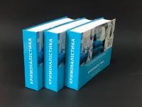 Книга Криміналістика